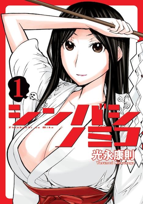 「シンバシノミコ」1巻。