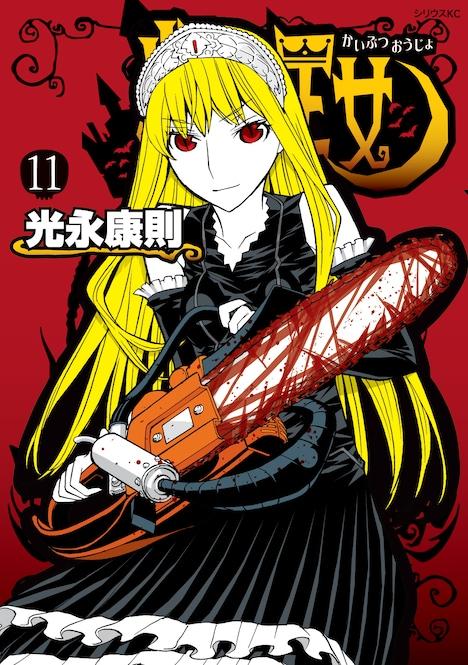 「怪物王女」11巻。