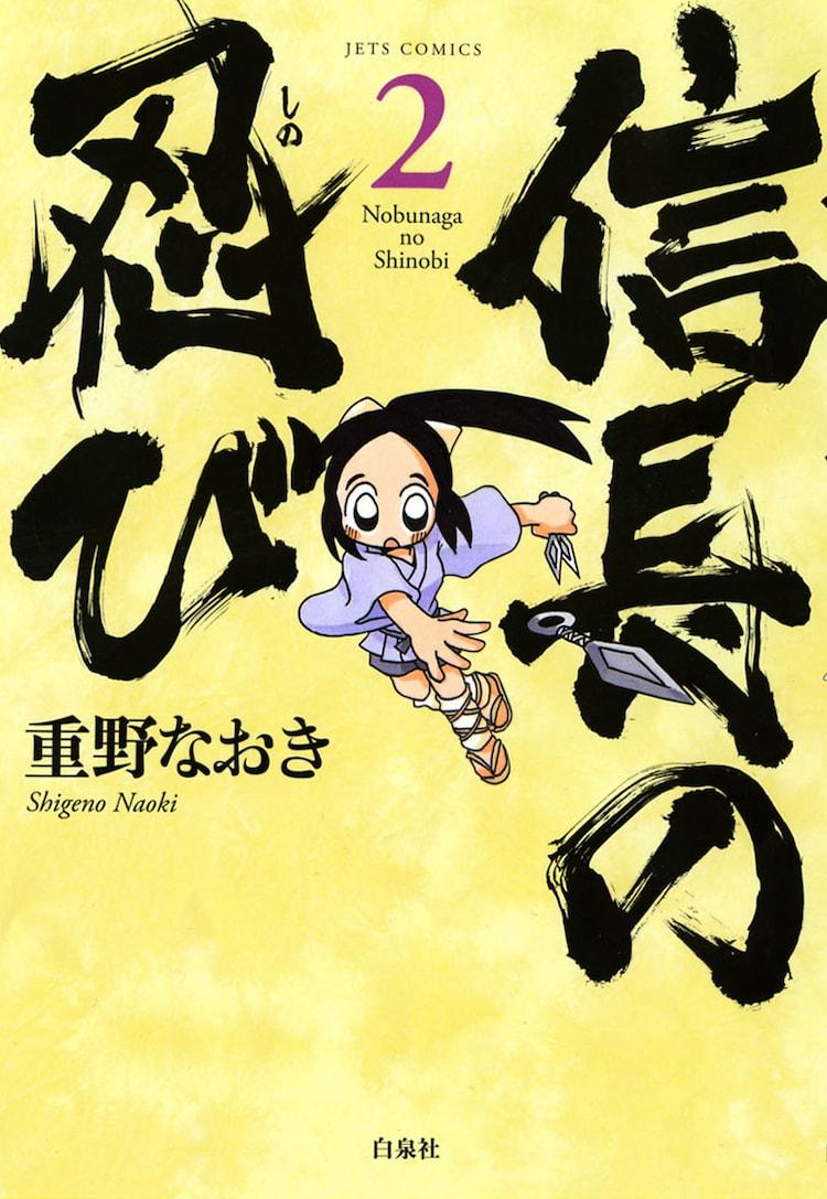 重野なおき「信長の忍び」2巻