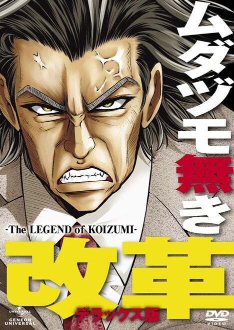 OVA「ムダヅモ無き改革―The Legend of KOIZUMI―」デラックス版。ジャケットは大和田描き下ろし。(C)大和田秀樹/『ムダヅモ無き改革』製作委員会