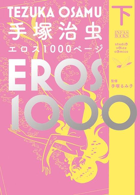 「手塚治虫エロス1000ページ」下巻。