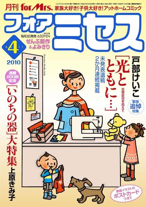 本日発売された月刊フォアミセス4月号。