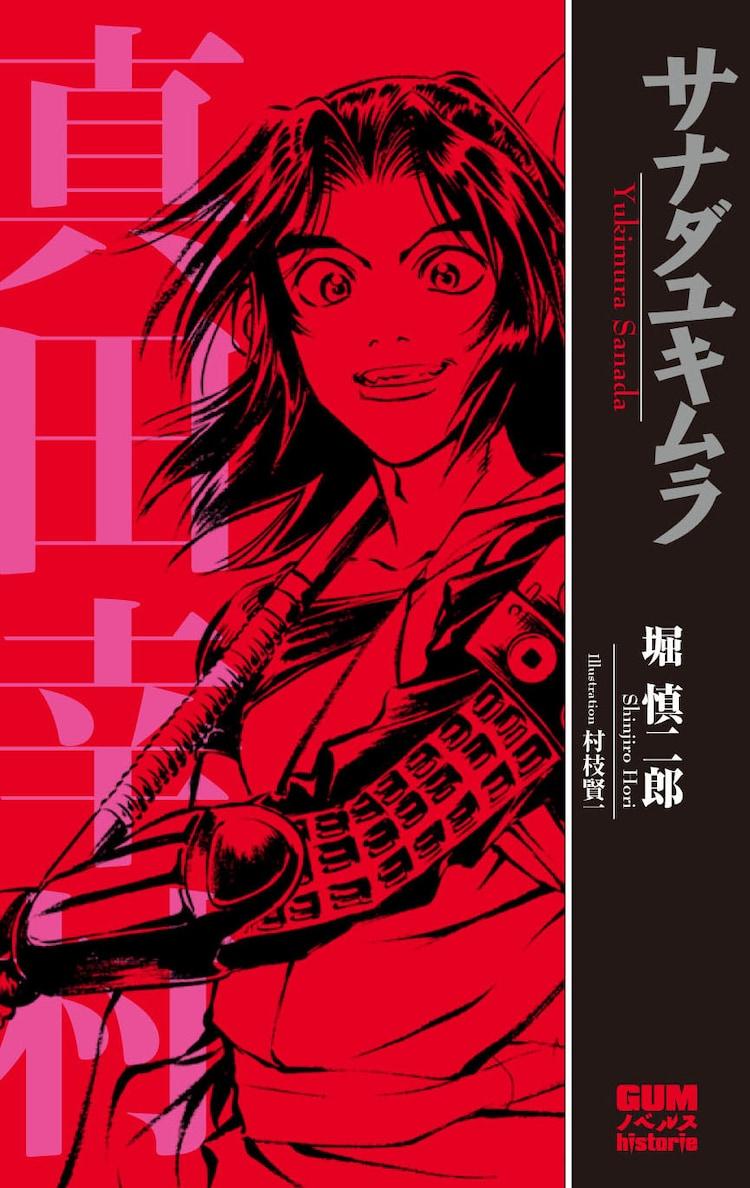 村枝賢一が描く「サナダユキムラ ―真田幸村―」。
