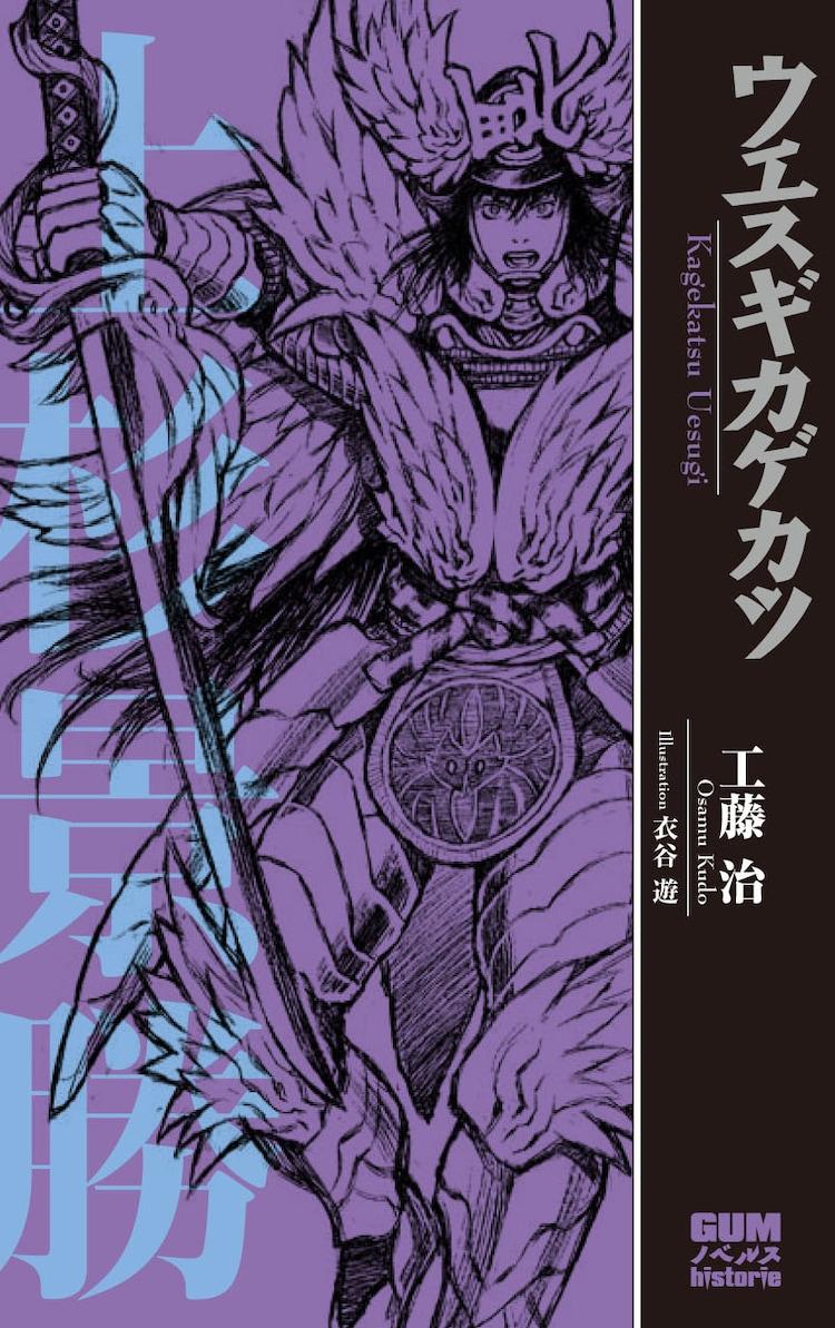 衣谷遊が描く「ウエスギカゲカツ ―上杉景勝―」。
