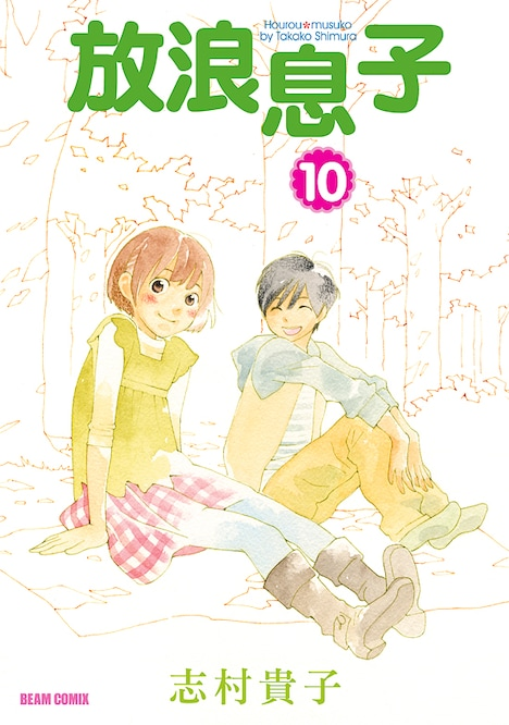 3月25日に発売される「放浪息子」10巻。