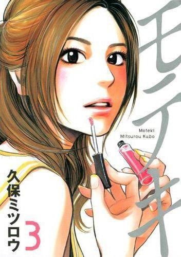 久保ミツロウ「モテキ」3巻。4巻は5月に発売予定だ。