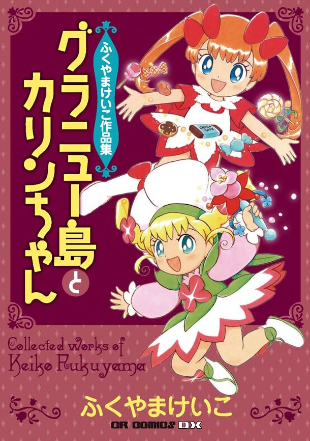 ジャイブより4月7日に発売される「ふくやまけいこ作品集 グラニュー島とカリンちゃん」。
