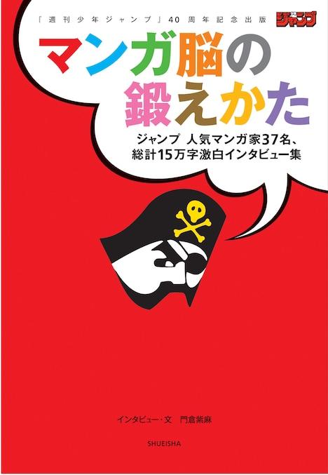 「週刊少年ジャンプ40周年記念出版 マンガ脳の鍛えかた」