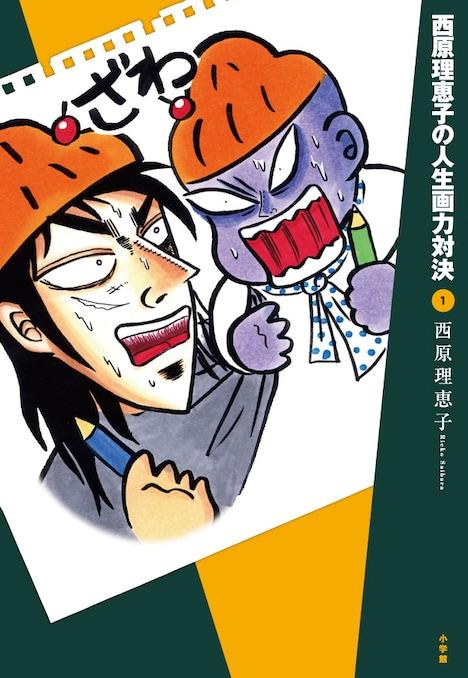 ビッグコミックスペリオールにて連載中の「西原理恵子の人生画力対決」をまとめた単行本1巻も、明日3月19日頃から全国書店で発売となる。