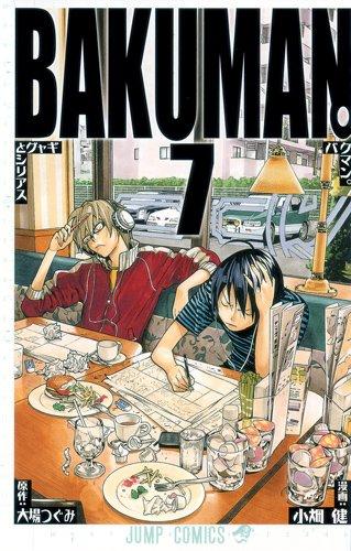 「バクマン。」7巻。