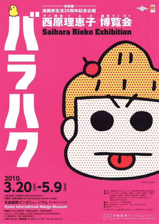 京都国際マンガミュージアムにて開催中の「西原理恵子博覧会 バラハク」チラシ表。