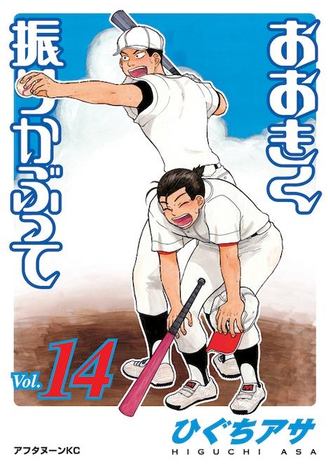 ひぐちアサ「おおきく振りかぶって」14巻。15巻は6月23日に発売される。