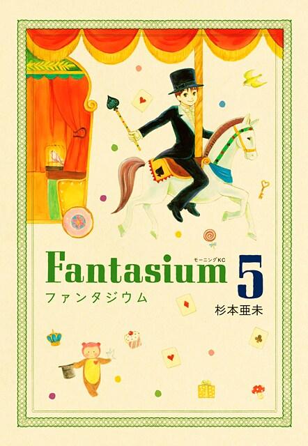 杉本亜未「ファンタジウム」5巻。