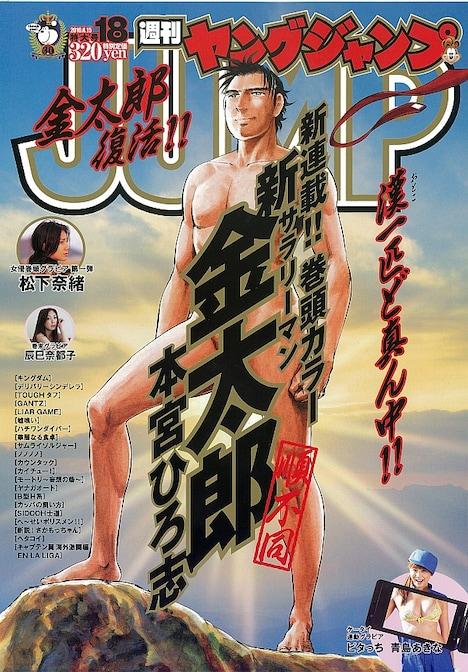 週刊ヤングジャンプ18号。全裸の金太郎が清々しい表紙だ。