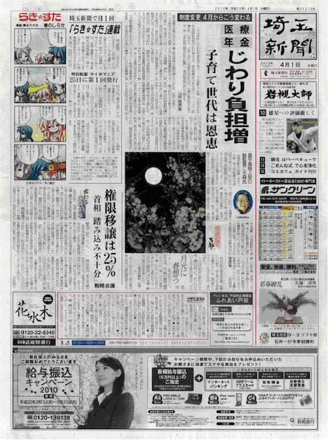 「4月1日付埼玉新聞」1面。