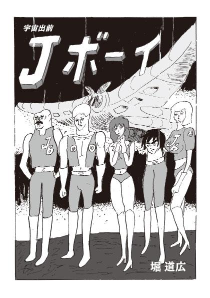 堀道広「宇宙出前 Jボーイ」の1ページ。