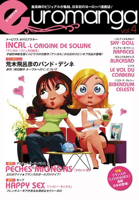 4月23日発売のユーロマンガ4号。