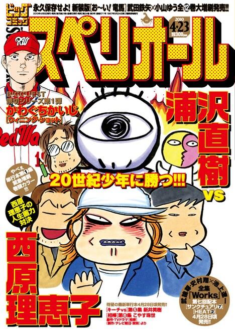 ビッグコミックスペリオール9号。西原風の「カンナ」や、完全にうろ覚えの「ともだち」などかなり凶悪な仕上がり。