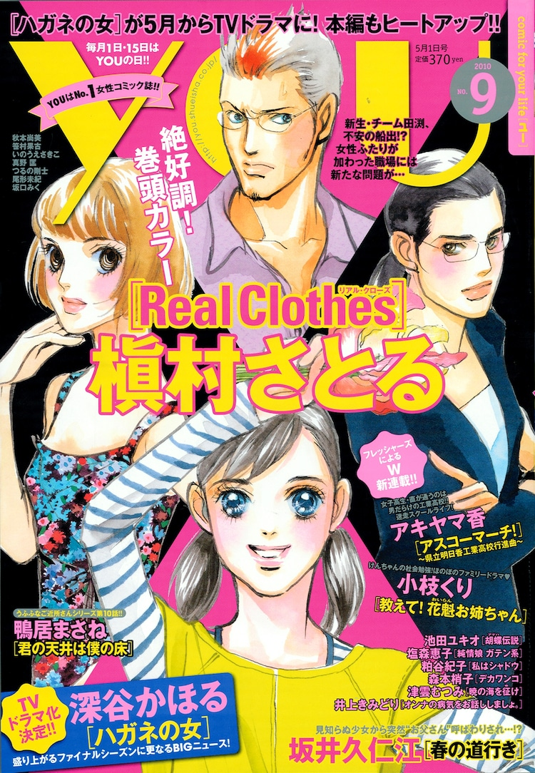 YOU9号。表紙は、槇村さとる「Real Clothes」。