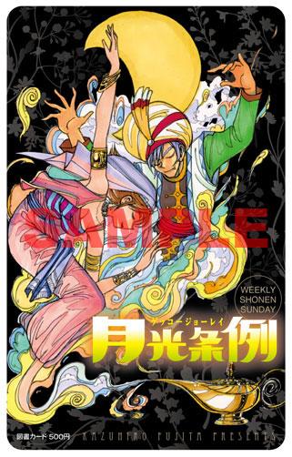 「月光条例」(C)藤田和日郎/小学館 週刊少年サンデー