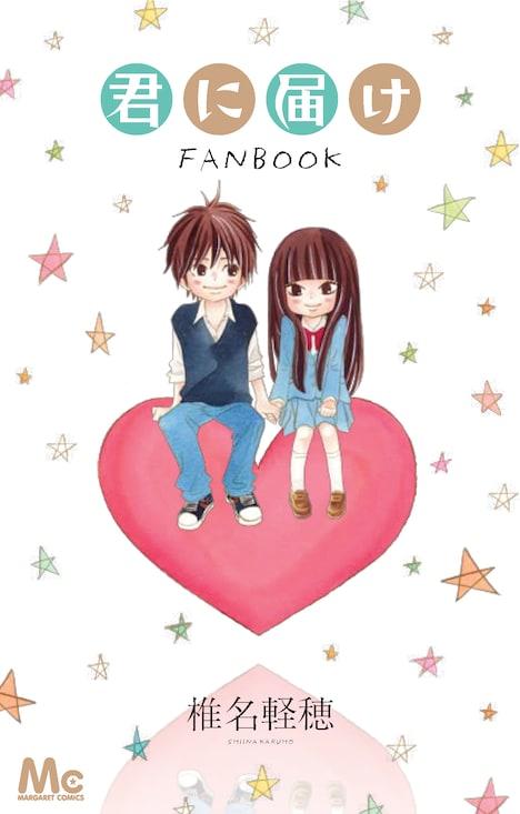 「君に届け FANBOOK」