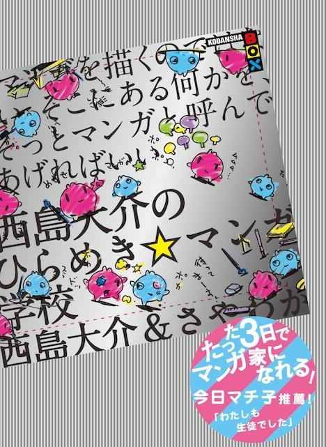 6月1日に発売される「西島大介のひらめき☆マンガ学校マンガを描くのではない。そこにある何かを、そっとマンガと呼んであげればいい。」(講談社)