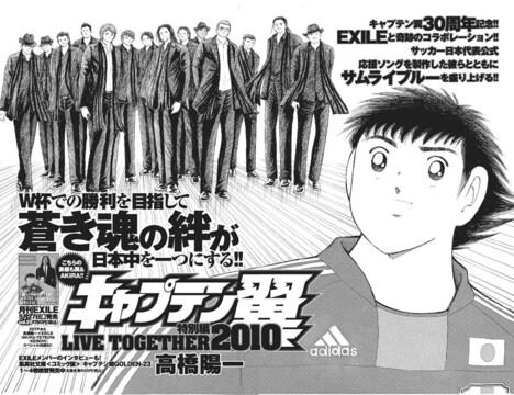 「キャプテン翼 特別編 LIVE TOGETHER 2010」扉ページ。EXILEのメンバー全員と翼、夢の共演だ。