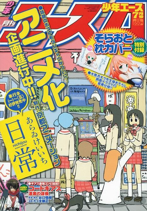 月刊少年エース7月号。表紙にて「日常」アニメ化企画進行中を発表している。