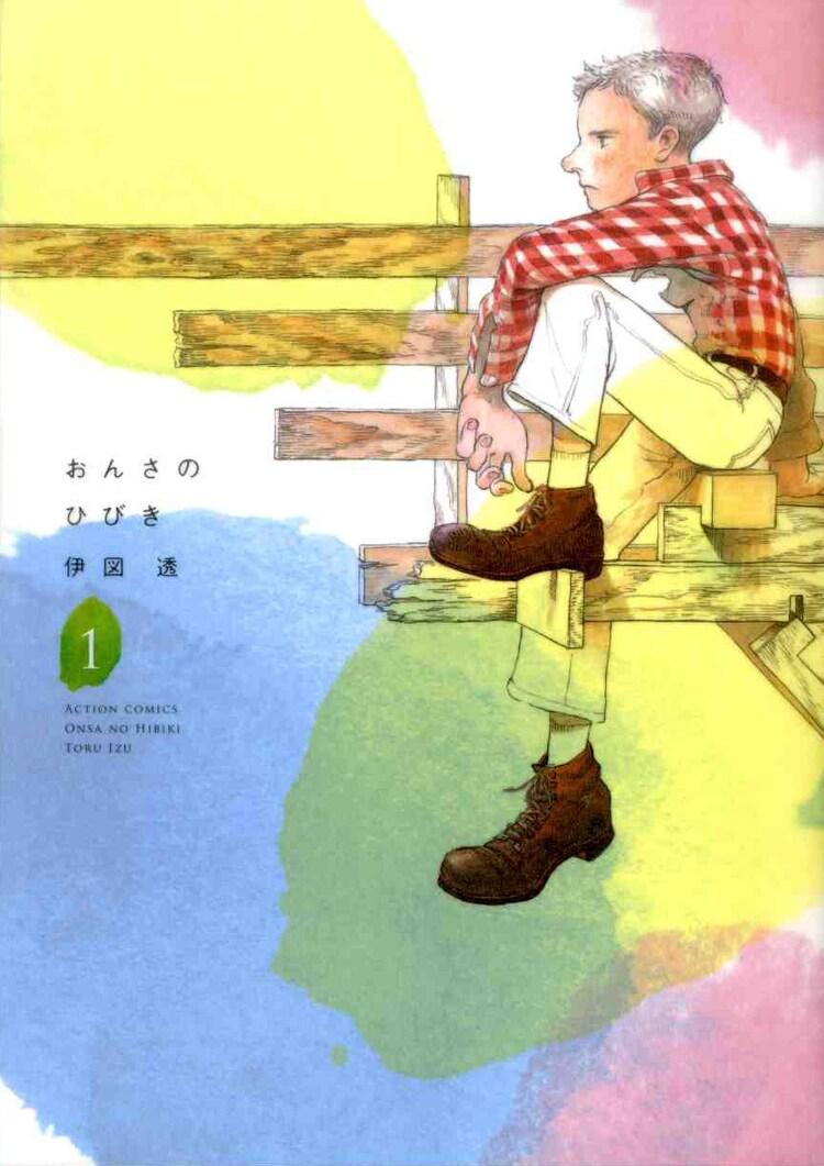 伊図透「おんさのひびき」1巻