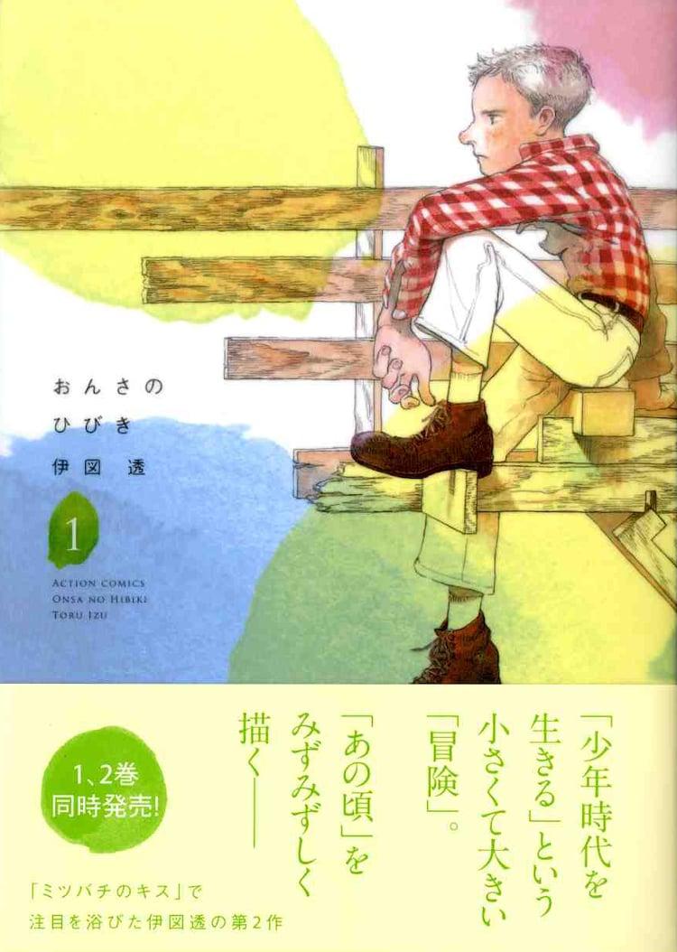 伊図透「おんさのひびき」1巻オビ付き。
