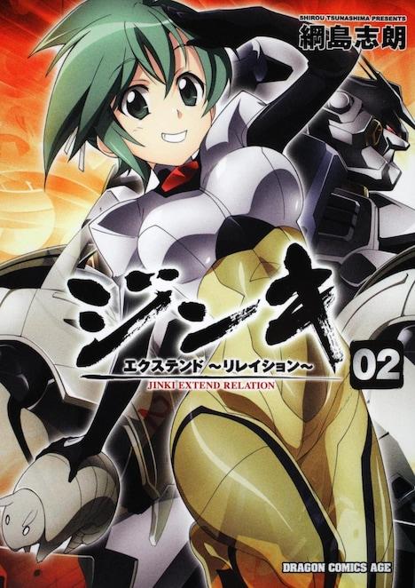 綱島志朗「ジンキ・エクステンド~リレイション~」2巻