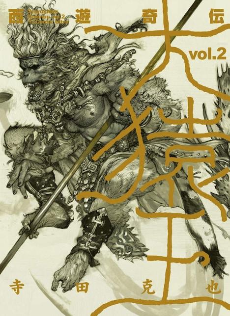 寺田克也「西遊奇伝 大猿王」2巻