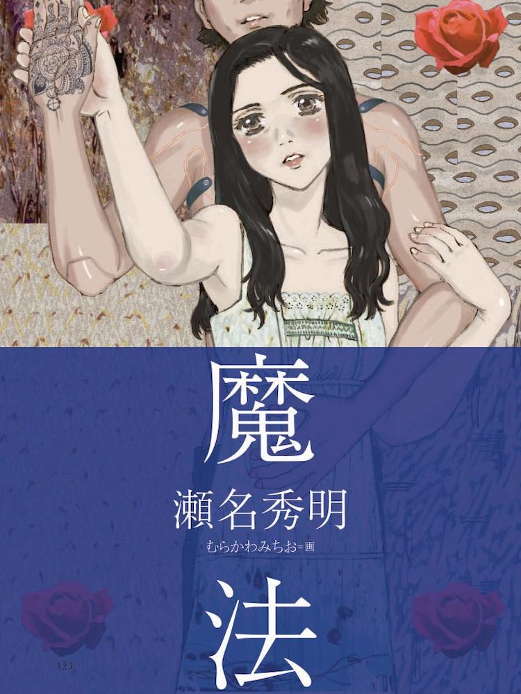 瀬名秀明「魔法」扉ページ。イラストはむらかわみちお。