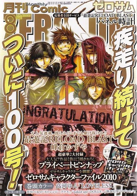 100号目となる月刊コミックZERO-SUM8月号。表紙は「最遊記RELOAD BLAST」。