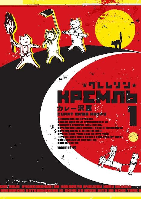 カレー沢薫「クレムリン」1巻。ネコ3匹と無気力な若者の同居生活をつづる、プロレタリアートマンガの決定版。