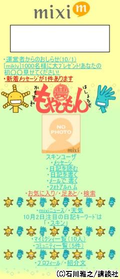 石川雅之「もやしもん」のデザイン