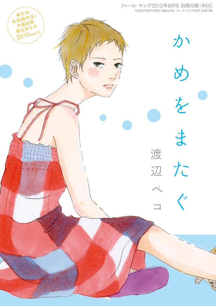 別冊付録、渡辺ペコ「かめをまたぐ」。