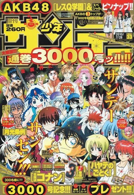 週刊少年サンデー通算3000号となる2010年33号。全連載のメインキャラクターが集合して、記念すべき数字「3」のポーズをとっている。
