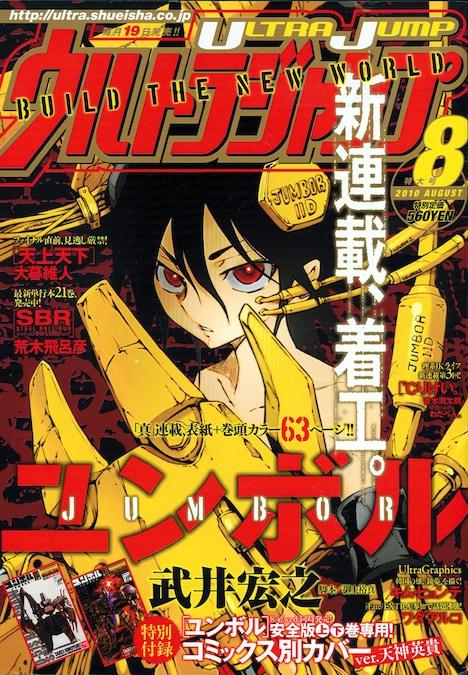 武井宏之「ユンボル-JUMBOR-」の連載がスタートした、ウルトラジャンプ8月号。