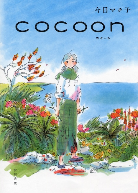 詩情ゆたかな作風が人気の今日マチ子(写真は8月4日発売の単行本「COCOON」表紙)。