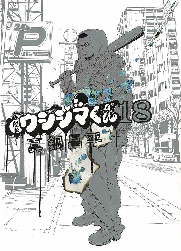 真鍋昌平「闇金ウシジマくん」18巻