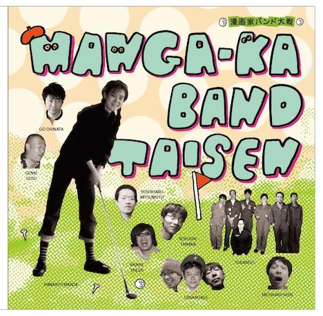 「漫画家バンド大戦」ジャケット。推薦文は杉作J太郎が執筆。