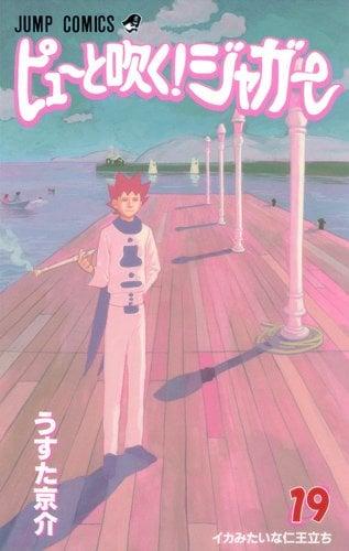 7月に発売された、うすた京介「ピューと吹く!ジャガー」19巻。