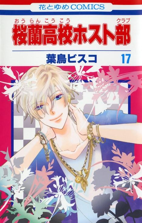 9月3日に発売される「桜蘭高校ホスト部」17巻。