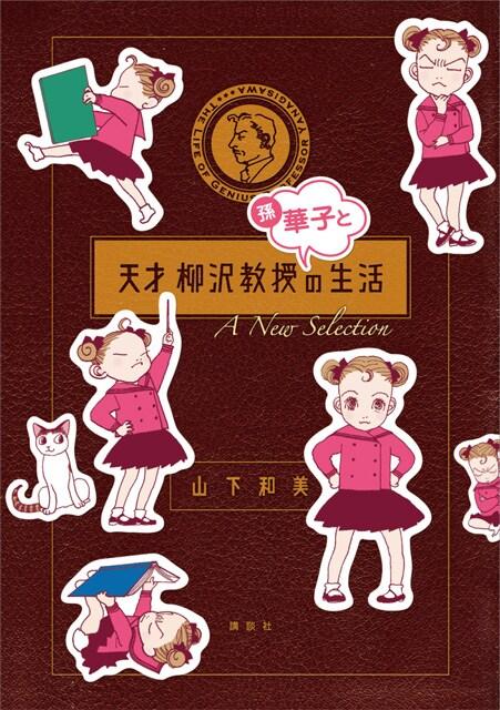 「天才 柳沢教授 孫・華子との生活 A New Selection」