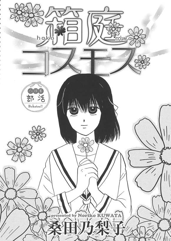 桑田乃梨子「箱庭コスモス」より。