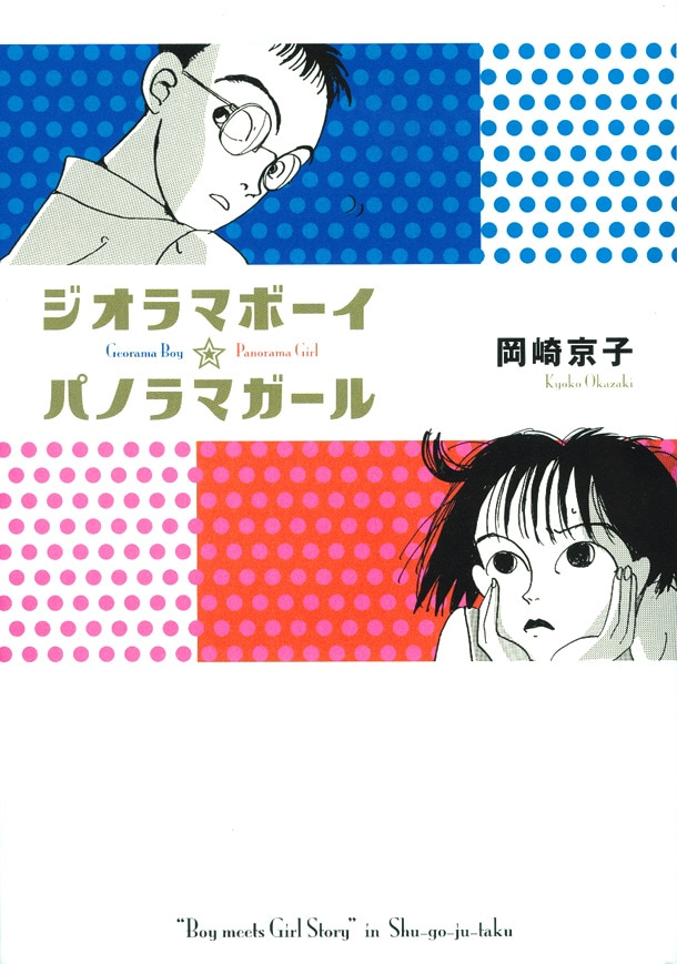 「ジオラマボーイ・パノラマガール」新装版
