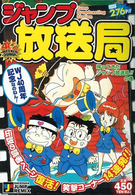 2008年にリミックス版として発売された「ジャンプ放送局 帰ってきたジャンプ放送局!!の巻」。