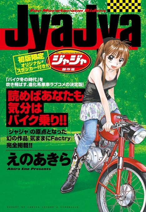 9月17日に発売される、えのあきら「ジャジャ 傑作選」。