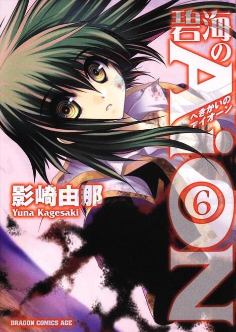 本日9月9日に発売された影崎由那「碧海のAiON」6巻。